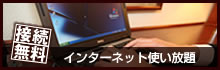 インターネット使い放題【無料】