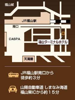 福山ターミナルホテルへのアクセス